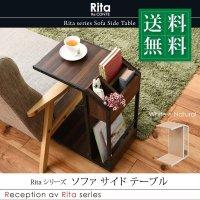 Rita サイドテーブル ナイトテーブル ソファ 北欧 テイスト 木製 金属製 スチール 北欧風ソファサイドテーブル おしゃれ 可愛い