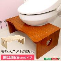 ナチュラルなトイレ子ども踏み台(29cm、木製)角を丸くしているのでお子様やキッズも安心して使えます|salita-サリタ-