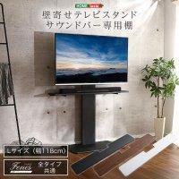 壁寄せテレビスタンド サウンドバー 専用棚 Lサイズ