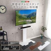 壁寄せテレビスタンド サウンドバー 専用棚 Sサイズ
