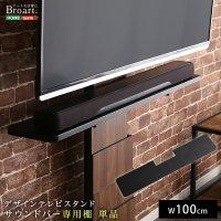 デザインテレビスタンド サウンドバー専用棚 【BROART-ブラート-】