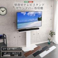 壁寄せテレビスタンド サウンドバー 専用棚 Mサイズ