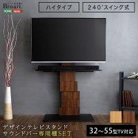デザインテレビスタンド ハイスイングタイプ 専用棚 SET 【BROART-ブラート-】