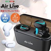 Bluetooth5.0 完全ワイヤレスイヤホン【 Air Live -エアライブ- 】※モバイルバッテリー付き