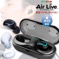 Bluetooth5.0 完全ワイヤレスイヤホン【 Air Live -エアライブ- 】
