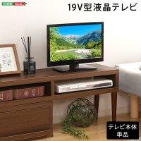 コンパクトな19インチTV LEDハイバックライト搭載  単品   Trinityシリーズ