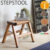 折り畳み式ステップスツール【monSTEP】1段タイプ