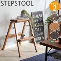 折り畳み式ステップスツール【monSTEP】2段タイプ