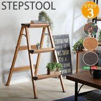 折り畳み式ステップスツール【monSTEP】3段タイプ