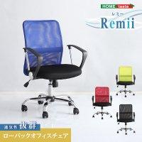 通気性に優れたローバックオフィスチェア メッシュタイプ【Remii-レミー-】