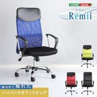 通気性に優れたハイバックオフィスチェア メッシュタイプ【Remii-レミー-】