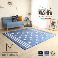 マイクロファイバー・デザインラグマットMサイズ(185×185cm)洗えるラグマット 【WASHFA】