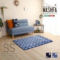 マイクロファイバー・デザインラグマットSSサイズ(100×140cm)洗えるラグマット 【WASHFA】
