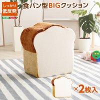 食パンシリーズ(日本製)【Roti-ロティ-】低反発かわいい食パンクッションBIG