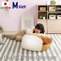 食パンシリーズ(日本製)【Roti-ロティ-】もっちり食パンビーズクッションMサイズ
