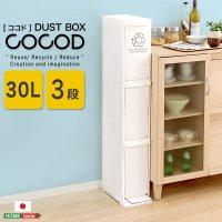 縦型分別ダストボックス【Cocod-ココド-】(3段 スリム 省スペース フタ付き フットペダル ゴミ箱 30L)