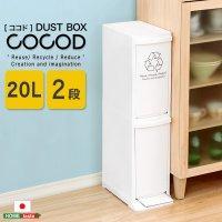 縦型分別ダストボックス【Cocod-ココド-】(2段 スリム 省スペース フタ付き フットペダル ゴミ箱 20L)