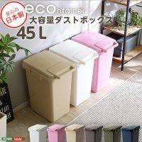 らくらくワンハンド開閉!日本製ダストボックス(大容量45L)ジョイント連結対応【econtainer】
