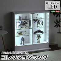 コレクションラック【-Luke-ルーク】ロータイプ専用LED