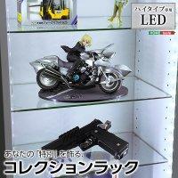 コレクションラック【-Luke-ルーク】ハイタイプ専用LED