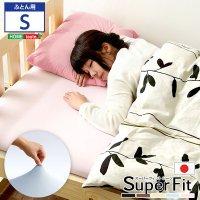 スーパーフィットシーツ|フィットタイプ(布団用)シングルサイズ対応