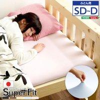 スーパーフィットシーツ|フィットタイプ(布団用)ダブルサイズ対応