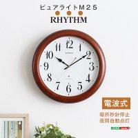 掛け時計(電波時計)暗所秒針停止・夜間自動点灯 メーカー保証1年 ピュアライトM25