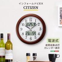 シチズン高精度温湿度計付き掛け時計(電波時計)カレンダー表示 夜間自動点灯 メーカー保証1年 インフォームナビEX