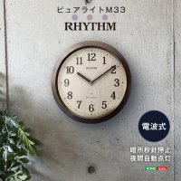 シチズン掛け時計(電波時計)暗所秒針停止 夜間自動点灯 メーカー保証1年 ピュアライトM33