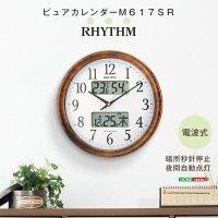シチズン温度・湿度計付き掛け時計(電波時計)カレンダー表示 暗所秒針停止 夜間自動点灯 メーカー保証1年 ピュアカレンダーM617SR
