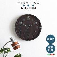 掛け時計(電波時計)電波式・連続秒針 メーカー保証1年 ライブリーアリス