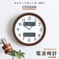シチズン掛け時計(電波時計)カレンダー・温度湿度表示 メーカー保証1年 ネムリーナカレンダーM01
