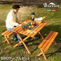 BBQテーブル3点セット(コンロスペース付)【Baussen-バウゼン-】