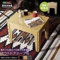 アウトドアテーブル 【RORAIMA-ロライマ-】