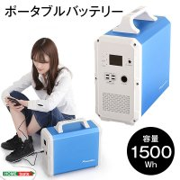 ポータブルバッテリー EB150(1500Wh)