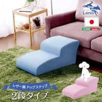 日本製ドッグステップPVCレザー、犬用階段2段タイプ【lonis-レーニス-】