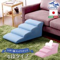 日本製ドッグステップPVCレザー、犬用階段4段タイプ【lonis-レーニス-】