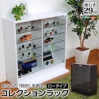コレクションラック【-Luke-ルーク】深型ロータイプ