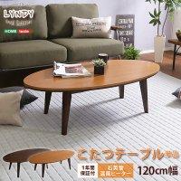 通年使える ナチュラルテイスト こたつテーブル 石英管温風ヒーター付き 120x60cm  楕円形 単品【LYNDY-リンディー-】