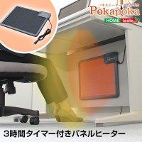 足元ポッカポカ 簡単取り付け 3時間タイマー付きパネルヒーター【Pokapoka】