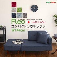 組み合わせ自由なコンパクトカウチソファ 【FLEO-フレオ-】
