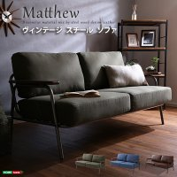 ヴィンテージスチールソファ(ブラウン、グリーン、ブルーの3色) | Matthew-マシュー-