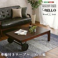 シックなヴィンテージスタイル!レトロな車輪付きテーブル【Bello-ベッロ】完成品・幅106�