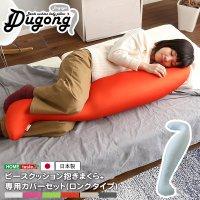 日本製ビーズクッション抱きまくらカバーセット(ロングタイプ)流線形、ウォッシャブルカバー【Dugong-ジュゴン-】
