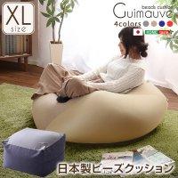 特大のキューブ型ビーズクッション・日本製(XLサイズ)カバーがお家で洗えます | Guimauve-ギモーブ-
