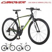 ロードバイク KRNOS (クロノス) 21段変速 700c CAC-028-CC 自転車 【初心者 おすすめ スタンド付 ドロップハンドル 2wayブレーキシステム】 [直送品]