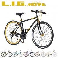 ロードバイク LIG MOVE (リグムーブ) 7段変速 700c 自転車 【初心者 おすすめ スタンド付 2wayブレーキシステム】 [直送品]