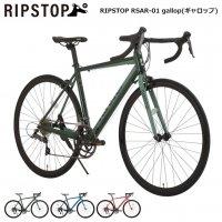 ロードバイク RIPSTOP RSAR-01 gallop (ギャロップ) 16段変速 700c 自転車 【初心者 おすすめ スタンド付】 [直送品]