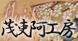 和柄革製品販売 和装レザーの茂吏阿工房(MorioKoubou) - 和柄革財布(ウォレット)和柄革キーケース和柄革小物等 -